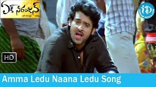 Ek Niranjan Movie Songs - Amma Ledu Naana Ledu Song - Prabhas - Kangna Ranaut - Mani Sharma Songs