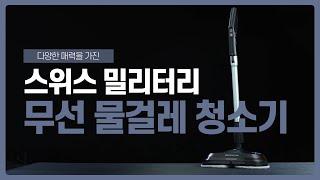 [갑자기 분위기 자기소개] '스위스 밀리터리 무…