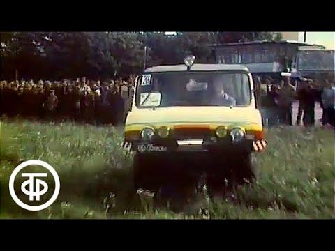 Это вы можете. Автомобили-амфибии (1981)