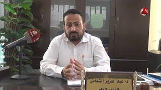 مدير صحة مأرب الدكتور عبدالعزيز الشدادي يتحدث عن آخر مستجدات كورونا والتحديات التي تواجهها المحافظة
