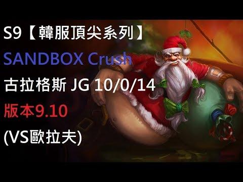 S9【韓服頂尖系列】SANDBOX Crush 古拉格斯 Gragas JG 10/0/14 版本9.10(VS歐拉夫) - YouTube
