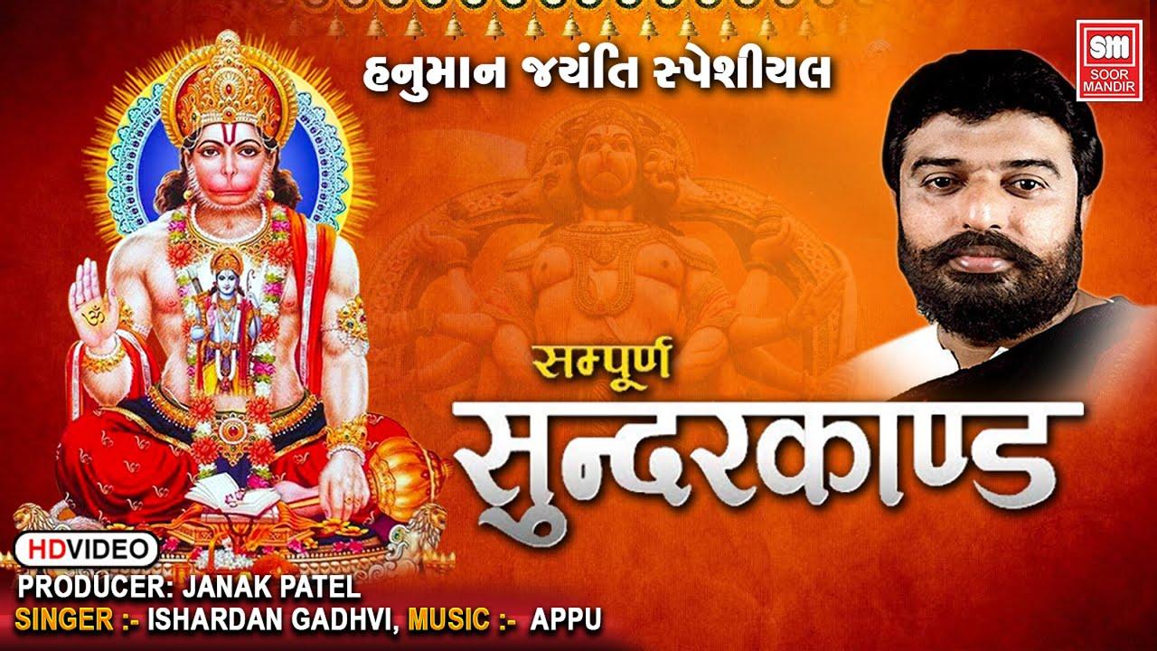 हनुमानजी जयंती Special सुंदर कांड I Sunder Kand By Ishardan Gadhvi I Soor Mandir #hanumanjayanti