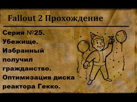 Fallout 2. Серия 25. Город Убежище. Избранный  - Гражданин.  #Fallout2