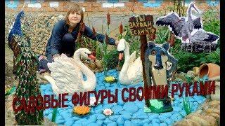 Садовые Фигуры Своими Руками. из Гипса и #ПластиковыхБутылок