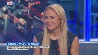 Life78: Наталья Трифанова о победах на IFBB турнирах в Чехии!