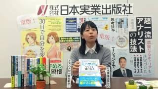 日本実業出版社、オススメの一冊を紹介します!第7回目は、『ミニサイト...