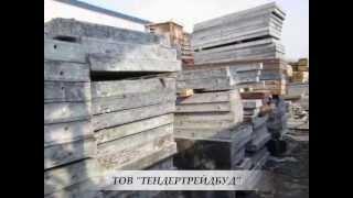Аренда опалубки www.tendertreidbud.kiev.ua(, 2013-05-01T14:39:27.000Z)