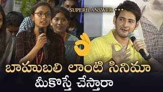Super Star Mahesh Babu Superb Answer To A Student Question | Baahubali | Maharshi | Manastars