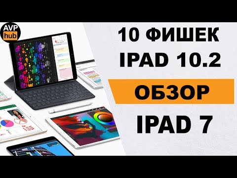 Обзор IPad 10.2 опыт использования / 10 вещей которые нужно знать про Ipad 7 поколения