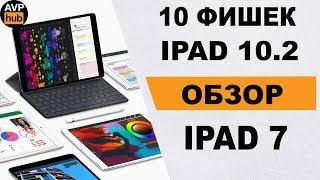 Обзор IPad 2019 Опыт Использования/10 Вещей Которые Нужно Знать про 7 Поколения. Планшет Apple Ipad Обзор
