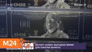 Смотреть видео Эксперт назвал выгодное время для покупки валюты - Москва 24 онлайн