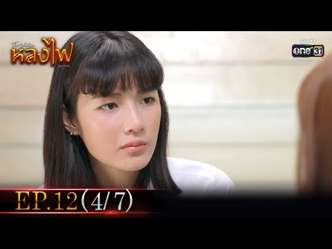 Download หลงไฟ   EP.12 (4/7)   16 ก.ย. 64   one31