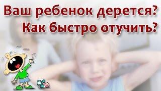 Смотреть видео  если малыш начал драться
