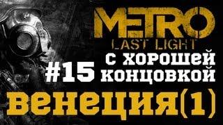 #15-Венеция(город). Прохождение с хорошей концовкой Metro: Last Light(Видео гид по подробному прохождению Metro: Last Light с хорошей концовкой. Просмотреть танец на коленях можно