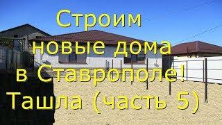 видео Купить фундамент под ключ в ставрополе