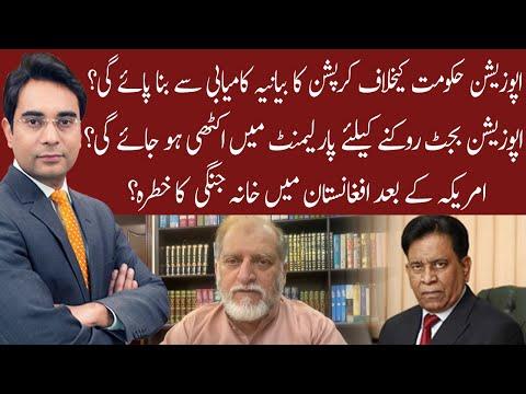 Cross Talk | 05 June 2021 | Asad Ullah Khan | Orya Maqbool Jan | Salim Bokhari | 92NewsHD thumbnail