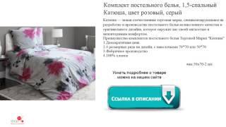 Комплект постельного белья, 1,5-спальный Катюша, цвет розовый, серый(http://www.veshhi.ru/postelnoe_bele/965326.php Катюша — новая отечественная торговая марка, специализирующаяся на разработке..., 2016-10-25T18:38:56.000Z)