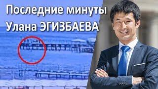 Последние минуты Улана Эгизбаева: свидетельства очевидцев