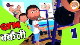 GYM Bakaiti -Part -1  - Cartoon Master GOGO 3D Animation Hindi Comedy