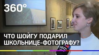 Cергей Шойгу оценил фото школьницы из Коломны