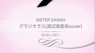 渡辺満里奈さんのアルバム「a piece of cake!」収録曲。 遊佐未森さんに...