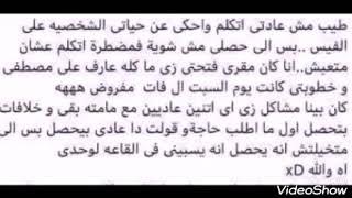 حكايه مصطفى ابو تورته