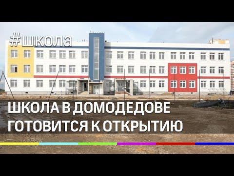 Кулинарные классы, современный спортзал и доступность. Школа в Домодедове готовится к открытию