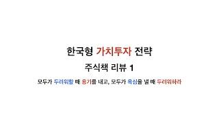 주식책 리뷰 - 한국형 가치…