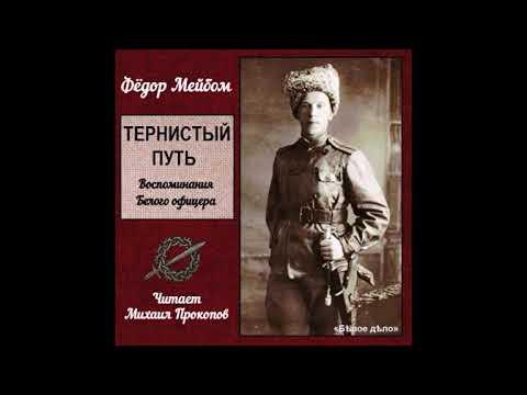 Мейбом Фёдор - Тернистый путь (читает Михаил Прокопов)
