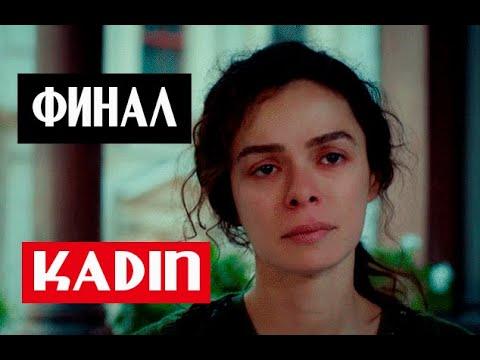 СЕРИАЛ ЖЕНЩИНА (Kadin) ДЕЛАЕТ ФИНАЛ