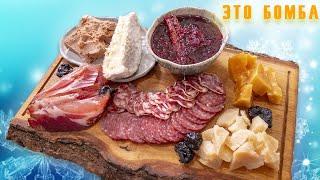 Чем надо закусывать на Новый год. Сырная тарелка с мясом и секретным соусом.