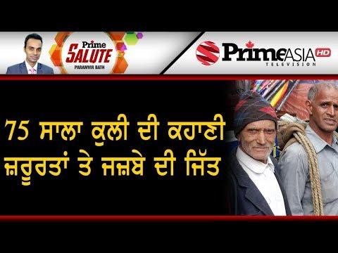 Prime Salute (01)    75 ਸਾਲਾ ਕੁਲੀ ਦੀ ਕਹਾਣੀ ਜ਼ਰੂਰਤਾਂ ਤੇ ਜਜ਼ਬੇ ਦੀ ਜਿੱਤ