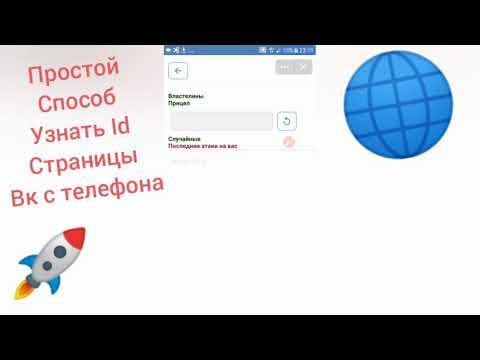 Простой способ узнать Id страницы ВК с телефона для атак в ДраCoin