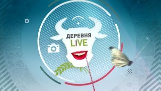 Деревня. LIVE | Новое белорусское реалити-шоу | Второй тизер