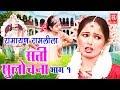 Download Ramayan Ramlila |  Sati Sulochana Part 1 | सती सुलोचना भाग 1 | Parkash, Harpal | Rathore Cassettes MP3 song and Music Video