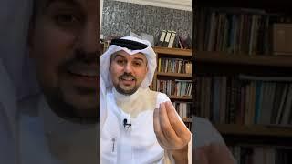 شرح معلقة عنترة بن شداد (١) د.علي السند