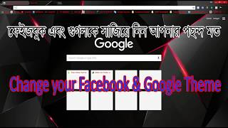 How to change Google Chrome and Facebook Theme