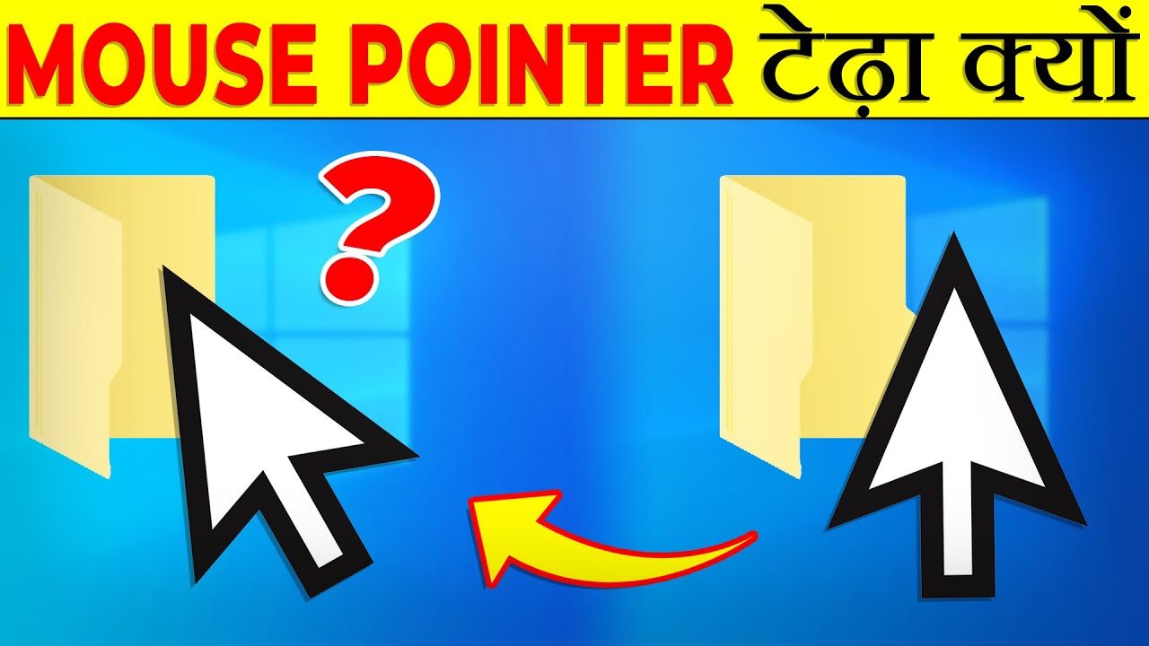 Mouse Pointer टेढ़ा क्यों होता है ? | Why Mouse Pointer not Straight ? | Most Amazing Facts | FE #34