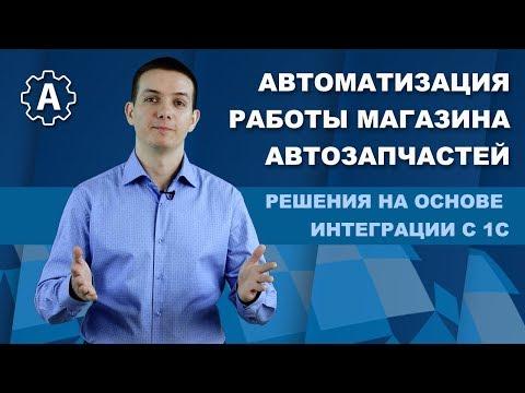 Автоматизация работы магазина автозапчастей на основе 1С и Nirax: Помощник автобизнеса