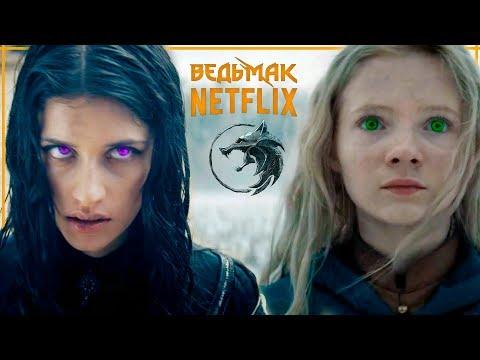 Как эти Йеннифер и Цири докатились до сериала Ведьмак от Netflix | The Witcher