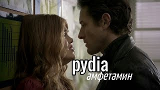 peter/lydia | амфетамин