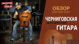 Акустическая гитара Черниговской фабрики. Винтаж СССР. Обзор от ПИЛОРАМА