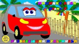 Машинка Лёля развивающий мультфильм Часть 2! Развивающие мультики про машинки