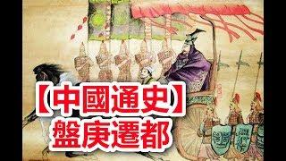粵語有聲書 【中國通史】8 盤庚遷都 (附字幕)