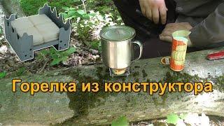 🍵 Испытание горелки из детского конструктора. Кипятим воду и завариваем китайский чай пуэр