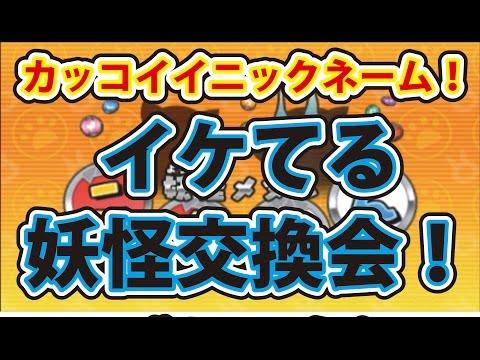 妖怪ウォッチバスターズ 月兎組 マル秘テク! カッコイイニックネーム! イケてる妖怪交換会!