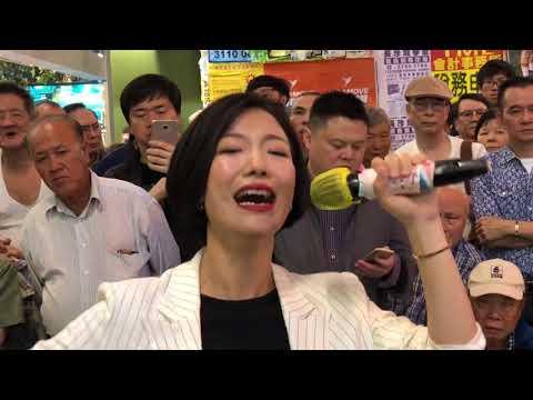 """旺角羅文 (2018-04-21 18:50)~ 天后歌手Stacey Long龍婷(小龍女)唱 """"小城故事 + 明日天涯 + 明星 + 愛像一首歌"""""""