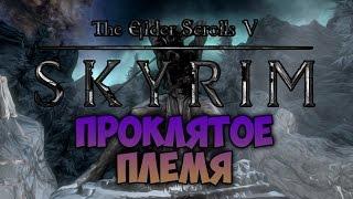 TES V: SKYRIM - ФАНТАЖ - Проклятое Племя (Даэдрическое Прохождение)