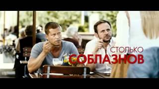 Соблазнитель 2 русский трейлер)