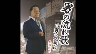 男の流れ歌/内田忠吉